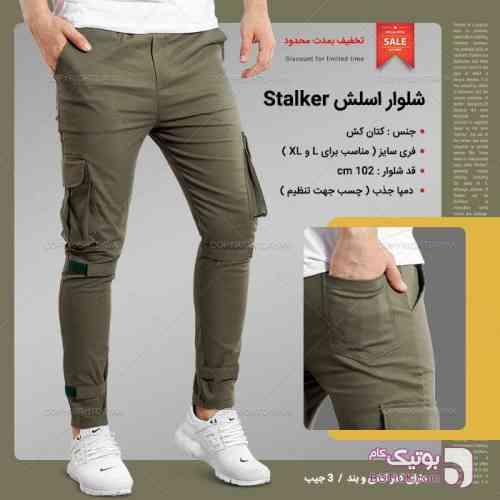 شلوار اسلش Stalker(سبز) سبز شلوار مردانه