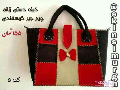 کیف مشکی كيف زنانه