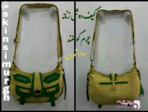کیف دوشی سبز كيف زنانه