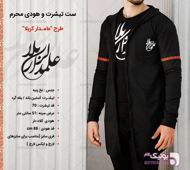 """ست تیشرت و هودی محرم طرح """"علمدار کربلا"""" مشکی تی شرت مردانه"""