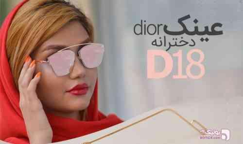 عينك آفتابي دخترانه DIOR مدل D18    زرد عینک آفتابی