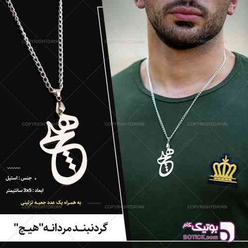 "https://botick.com/product/200533-گردنبند-مردانه-""هیچ"""