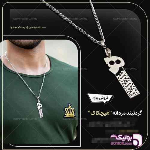 """https://botick.com/product/210959-گردنبند-مردانه-""""هیچکاک"""""""
