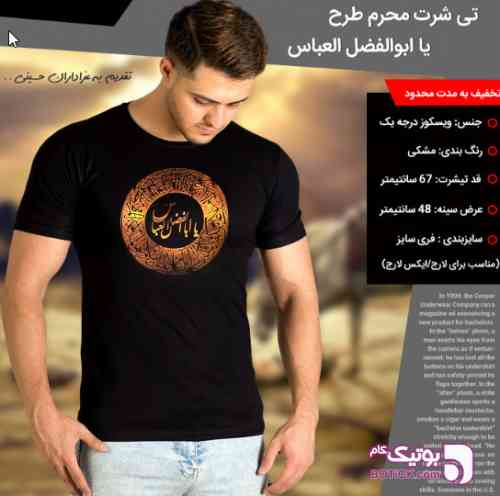 https://botick.com/product/245283-تی-شرت-محرم-طرح-یا-ابوالفضل-العباس-کد210