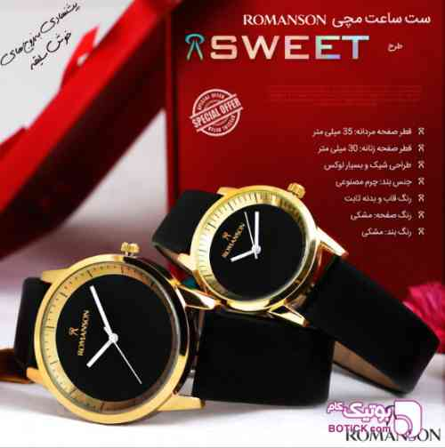 https://botick.com/product/245274-ست-ساعت-مچی-Romanson-طرح-Sweet-کد199
