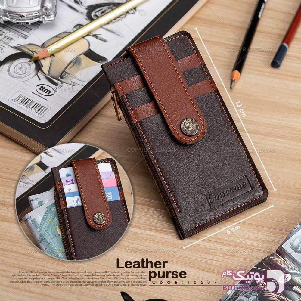 کیف جیبی چرم(۵ جیب) قهوه ای کیف پول و جا کارتی
