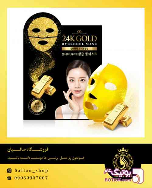 https://botick.com/product/306639-ماسک-هیدروژل-لوکس-طلای-24-عیار
