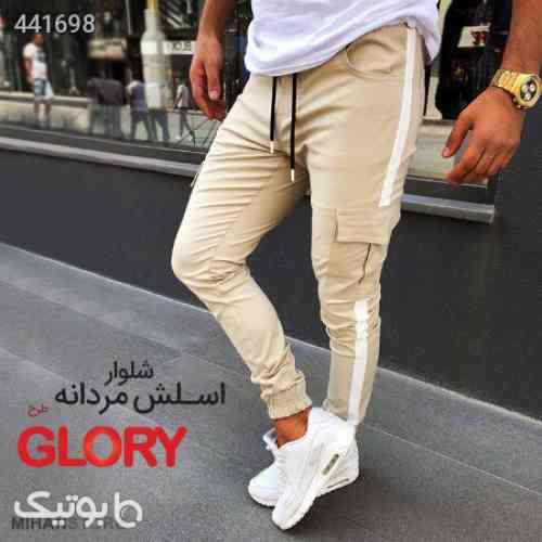 شلوار اسلش مردانه Glory کرم 99 2020