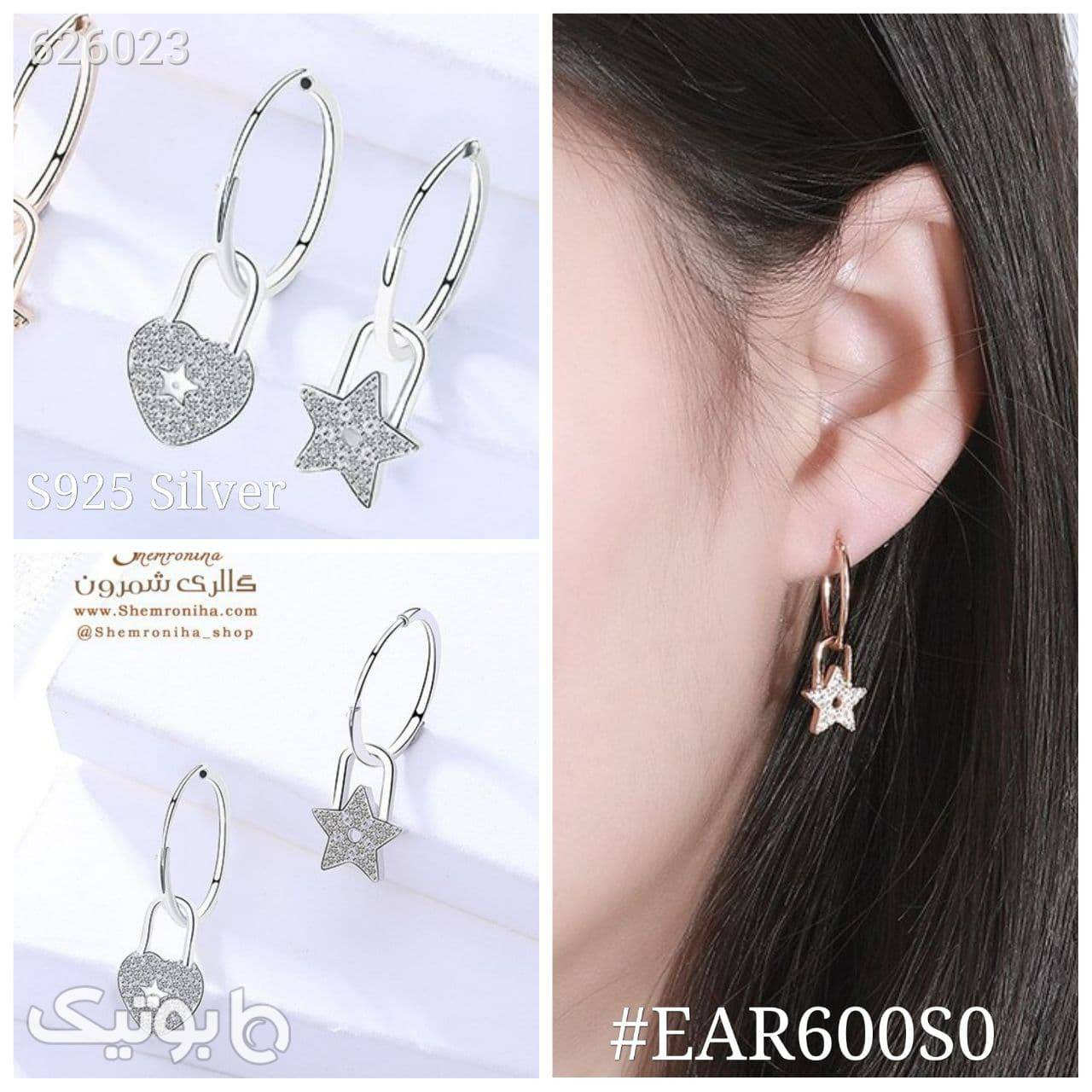 گوشواره نقره ستاره و قفل قلب EAR600S0 نقره ای گوشواره