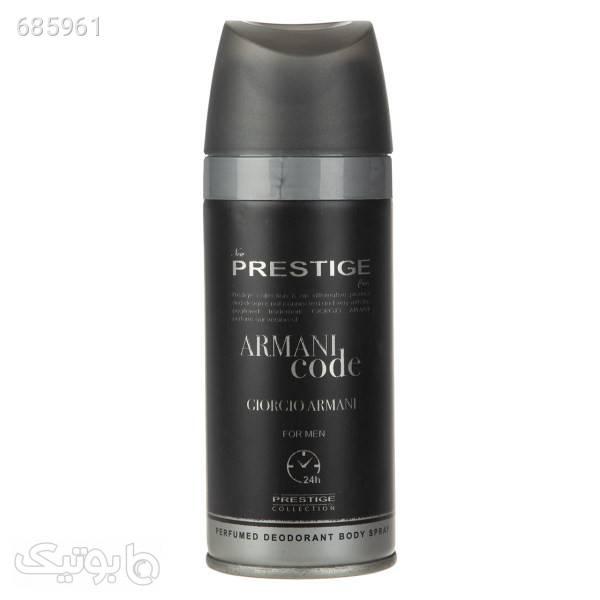 اسپری مردانه پرستیژ مدل Armani Code حجم 150 میلی لیتر مشکی اسپری، مام و خوشبو کننده بدن