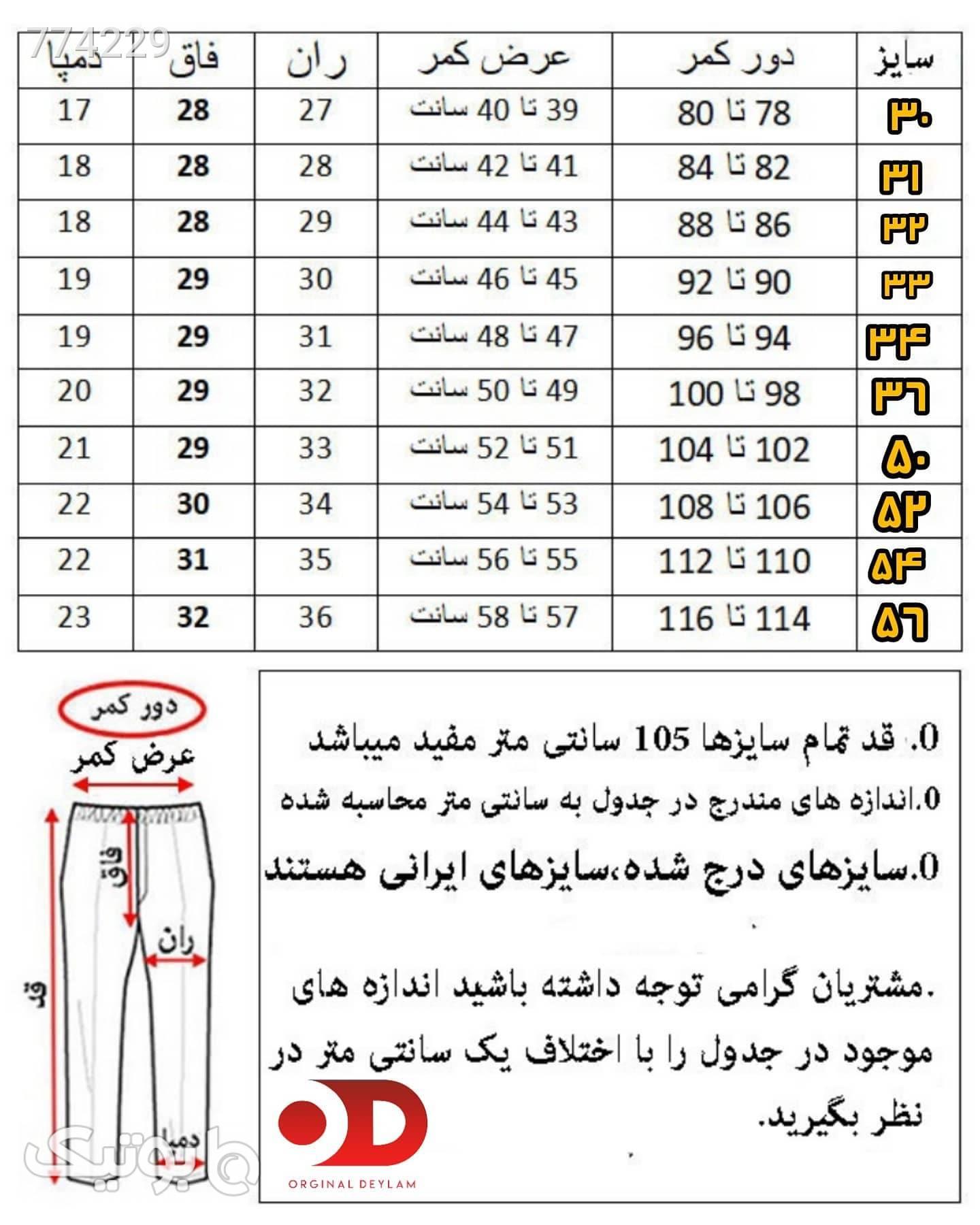 شلوار اسلش جین  سورمه ای شلوار جین مردانه