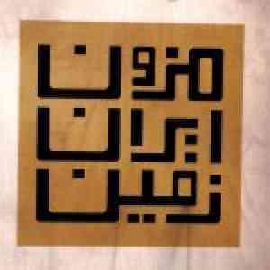 مزون ايران زمين-logo