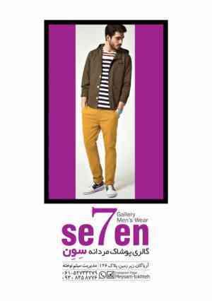 gallery se7en