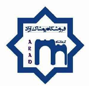 فروشگاه پوشاک آراد-logo