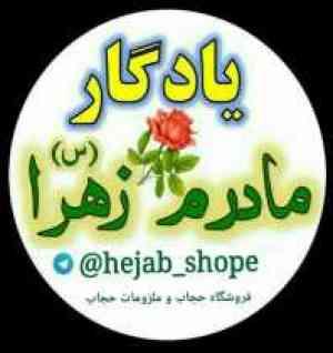 یادگارمادرم زهرا-logo