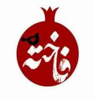 (fakhte.dastsaz) دست سازه های فاخته-logo