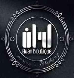 پوشاک آوان-logo