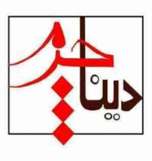 دیناچرم-logo