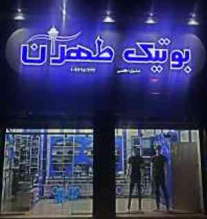 طهران بوتيك