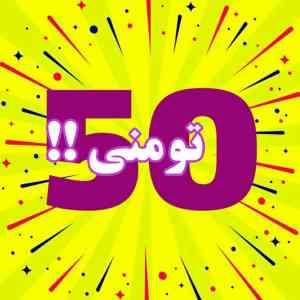 50 تومنی !!