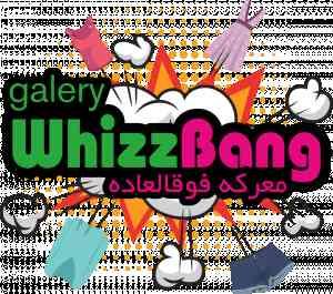 WHIZZ-BANG