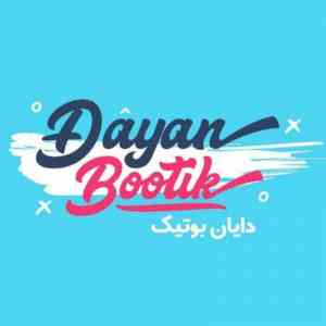 دایان بوتیک-logo