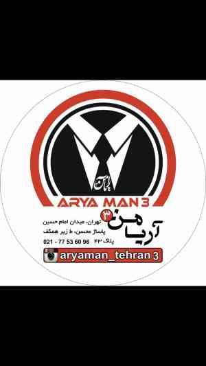 آریامن 3