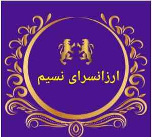 ارزانسرای نسیم-logo