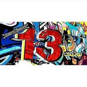 بوتیک13