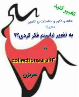 collectionsara93-logo