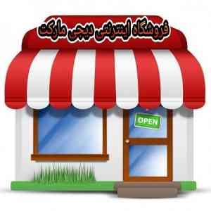 فروشگاه اینترنتی دیجی مارکت