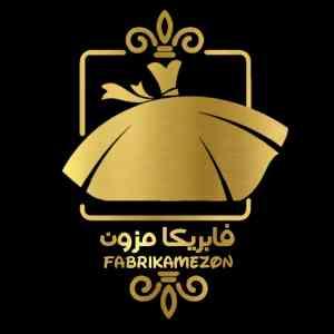 فابریکا مزون(ارسال رایگان)