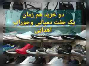 تولیدی وفروشگاه اینترنتی کیف و کفش قیمت شکن