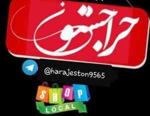 حراجستون-logo