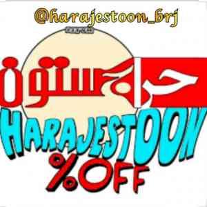 حراجستون 313