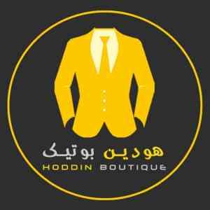 هودین بوتیک