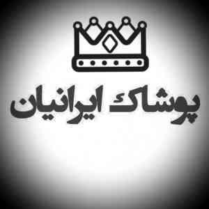 تولیدی و پخش پوشاک ایرانیان