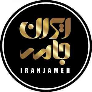 ایران جامه