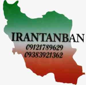 ایران تَنبان-logo