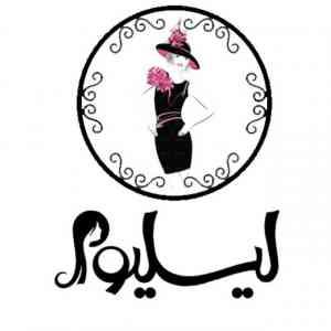 پوشاک لیلیوم-logo