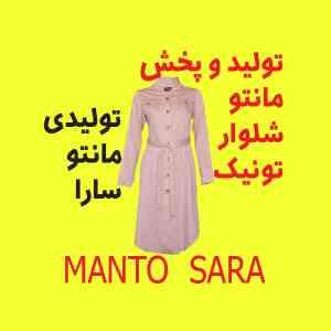 تولیدی  مانتو سارا