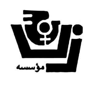 موسسه زنان
