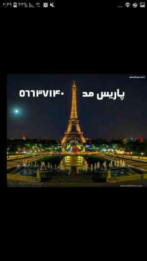 پاریس مد