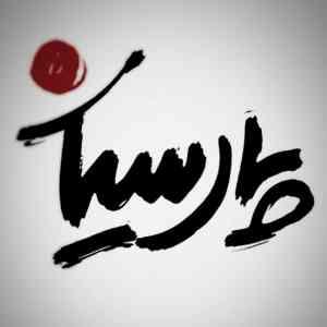 لباس زنانه عمده پارسیان-logo
