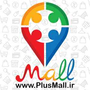 پلاس مال - Plus Mall