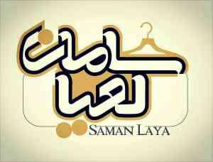 سامان لعیا