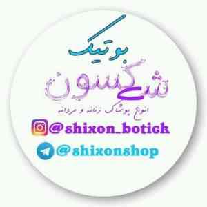 بوتیک شیکسون-logo