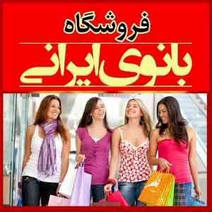 فروشگاه اینترنتی بانو ایرانی