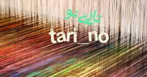 Tari_no