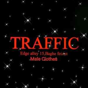 پوشاک ترافیک